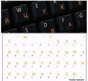 clavier cyrillique autocollant